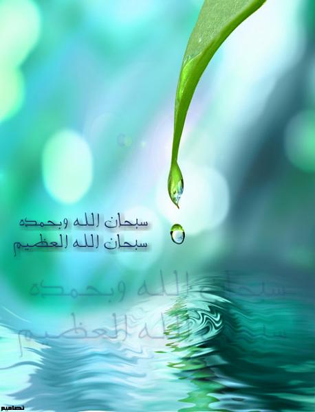 الصور الاسلامية  2019 تصاميم اسلامية  ccd3ab22be8c5fac1268