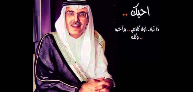 صوره اجمل قصائد بدر بن عبدالمحسن في الحب