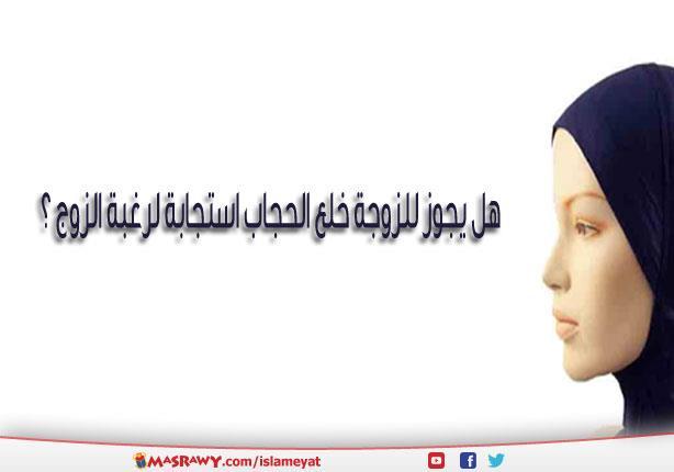 بالصور حكم تاركة الحجاب الشرعي 20160630 1001