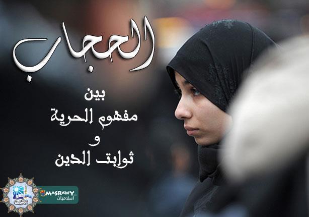 بالصور حكم تاركة الحجاب الشرعي 20160630 1002