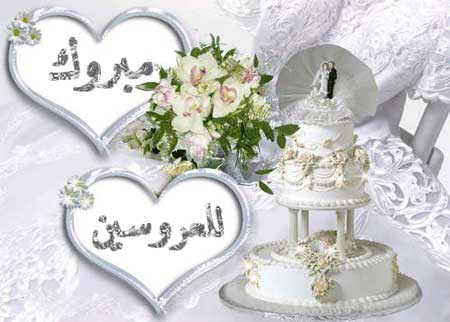 صوره عبارات مباركة بالزواج