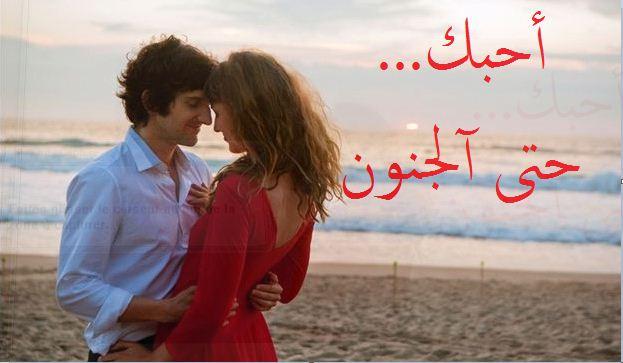 بالصور شعر احبك حبيبي رومانسي 20160630 1125