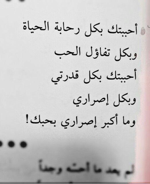 بالصور شعر احبك حبيبي رومانسي 20160630 1126
