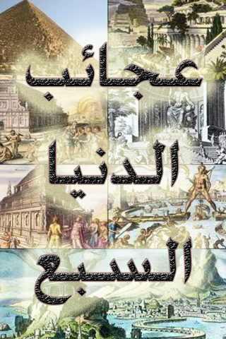 بالصور ما هي عجائب الدنيا السبع 20160630 1128