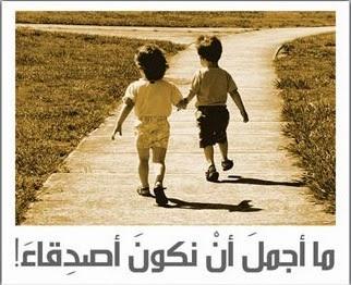 صوره وفاء الاصدقاء فيس بوك