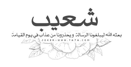 صوره معنى اسم شعيب