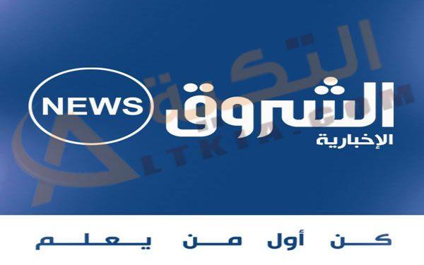 صوره تردد قناة الشروق نيوز