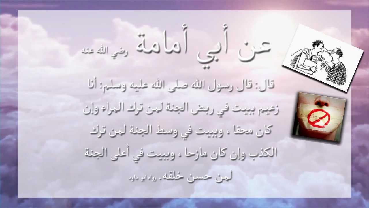 صوره حديث الرسول صلى الله عليه وسلم