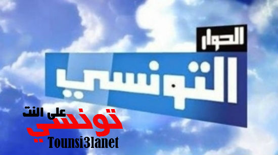 صوره التردد الجديد لقناة التونسية
