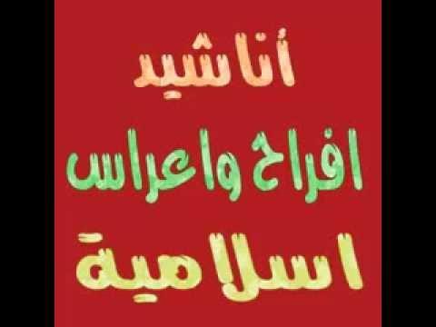 صوره اناشيد افراح اسلامية