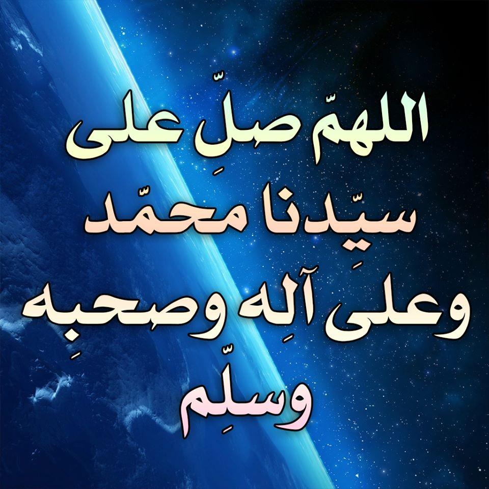 صوره الصلاة على محمد صلى الله عليه وسلم