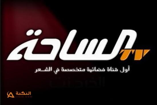 صوره تردد قناة الساحة
