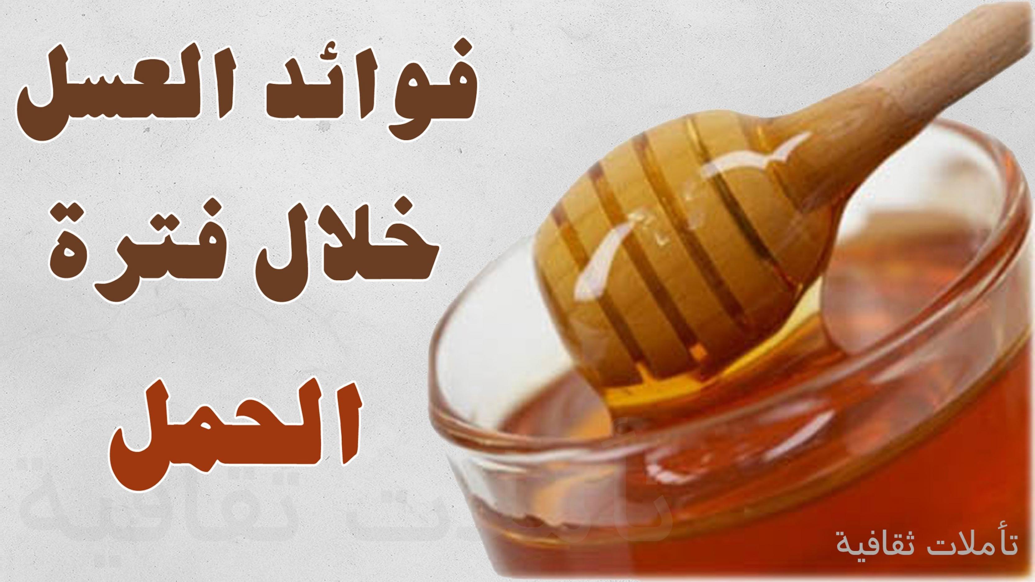 صوره فوائد العسل للمراة الحامل