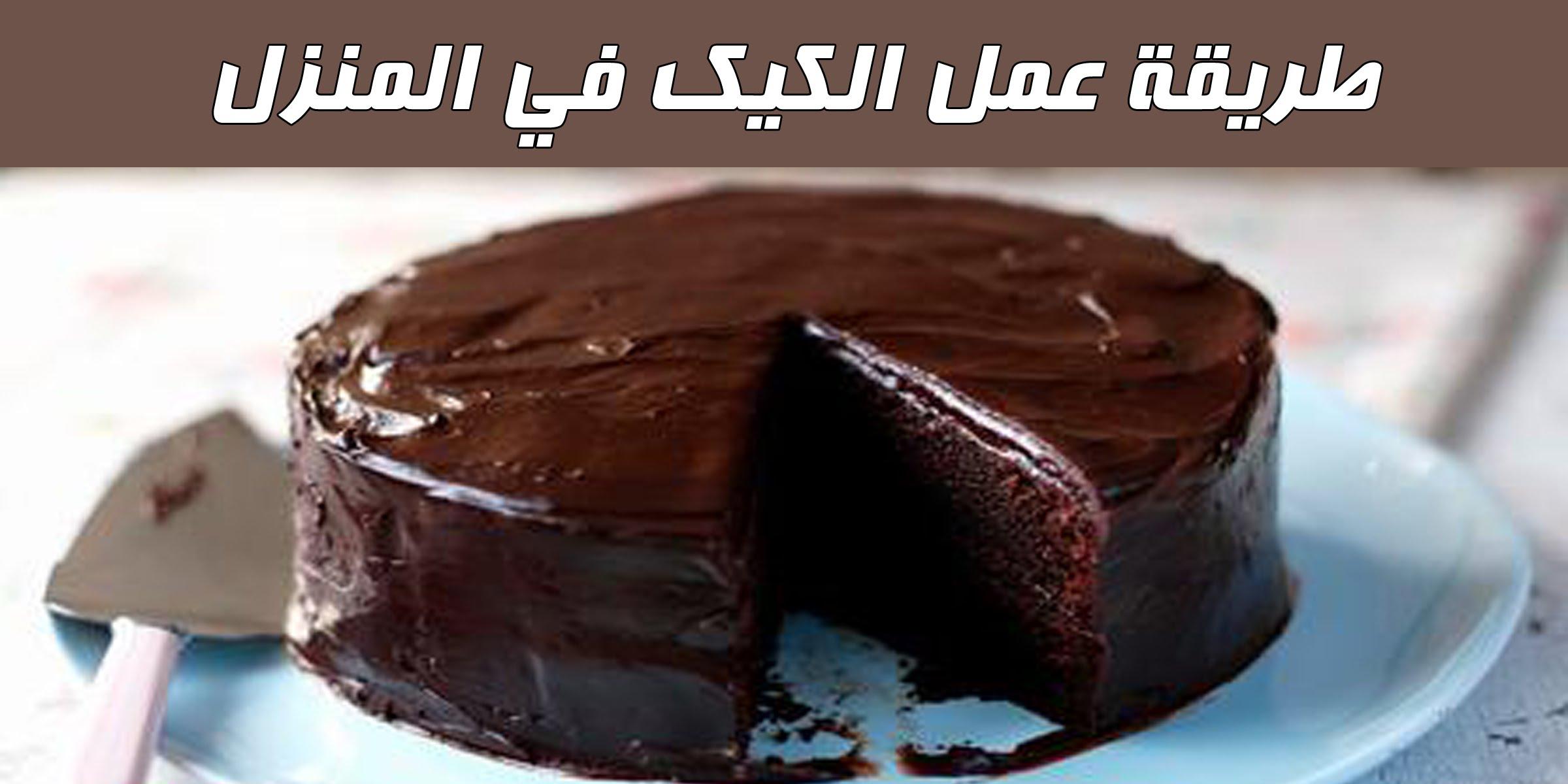 صوره كيفية صنع كعكة الشوكولاتة