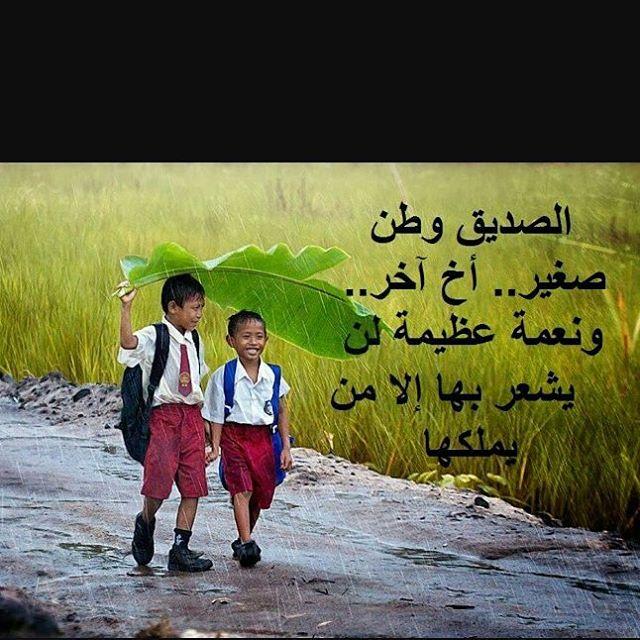 صوره قصيدة لصديق غالي