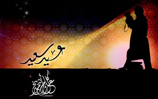 صوره سؤال متى موعد العيد
