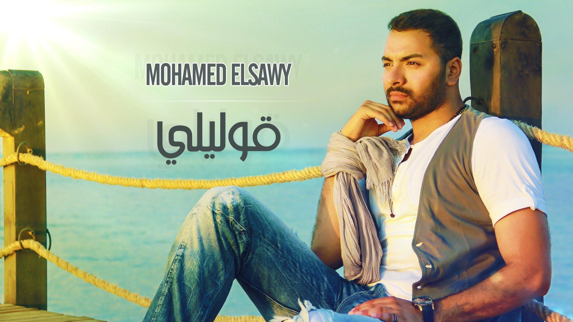 صوره ضحكة mp3 لمحمد الصاوى