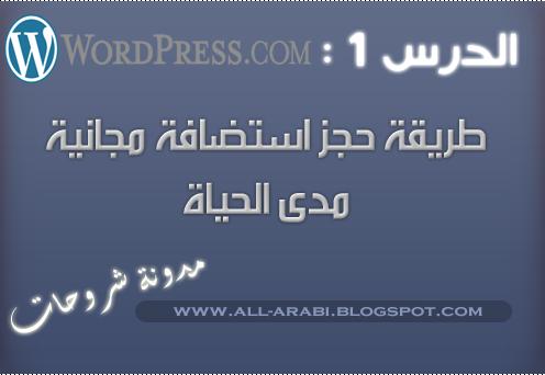 بالصور استضافة عربية مجانية مدى الحياة بدون اعلانات 20160630 43