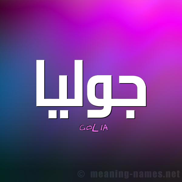 بالصور معنى اسم جوليا في الاسلام 20160630 45