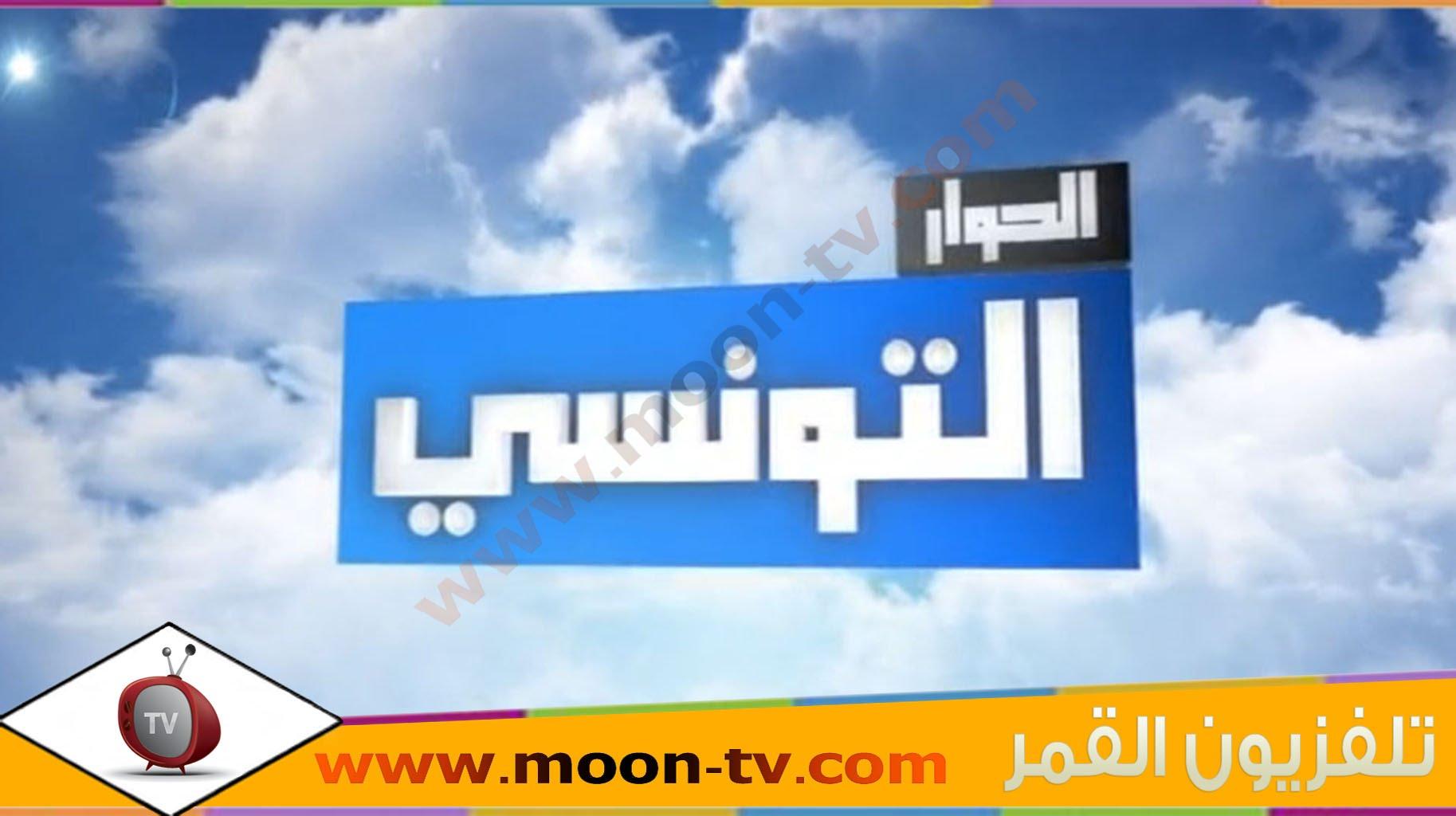 صوره تردد قناة  التونسية 2017