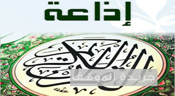 صوره اذاعة القران الكريم القاهرة مباشر