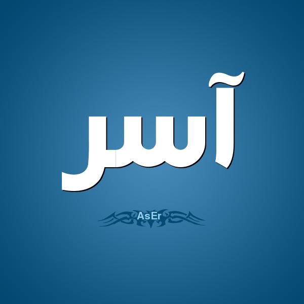 صوره معنى اسم اسر و صفاته