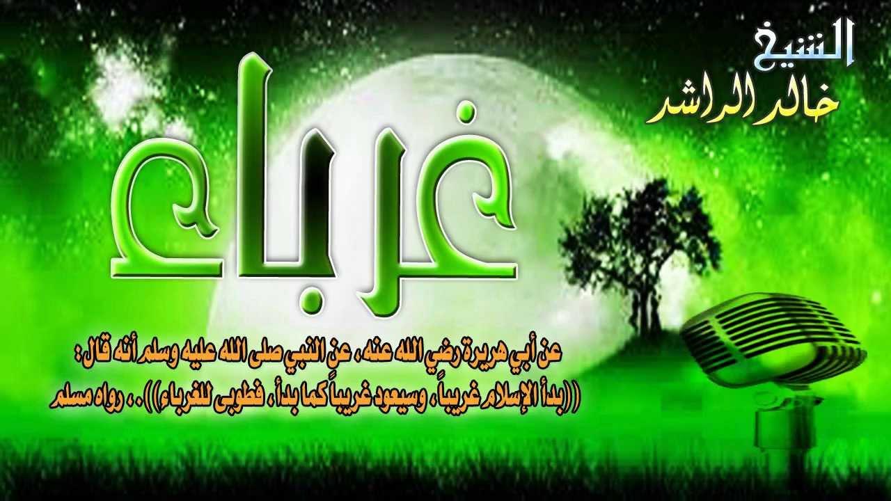 بالصور كلمات نشيد غرباء mp3 20160630 903
