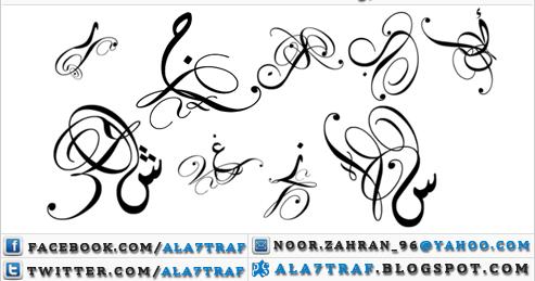 صوره اشكال حروف مزخرفه عربيه