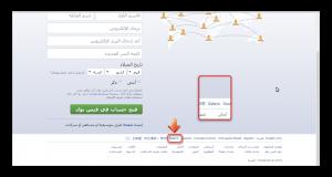 صوره كيفية التسجيل في الفيس بوك برقم الهاتف