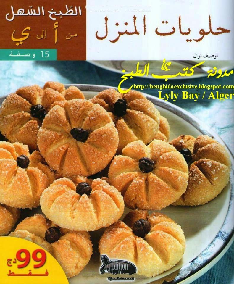 بالصور الطبخ السهل من ا الى ي 74f1e0f2d16517aeb2967eb25967274d