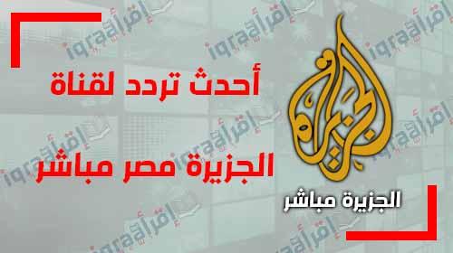 بالصور تردد قناة الجزيرة مباشر مصر الان Aljazeera