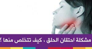صوره علاج التهاب الحلق الشديد