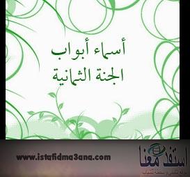 بالصور كم عدد ابواب الجنة abwab