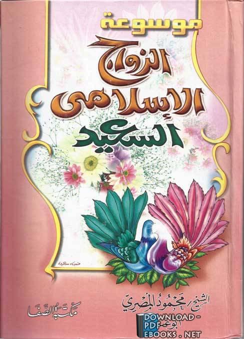 صور كتاب الزواج الاسلامي السعيد