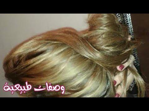 صوره خلطة طبيعية للحصول على شعر ذهبي