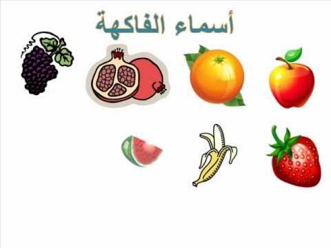 صوره فاكهة من 6 احرف