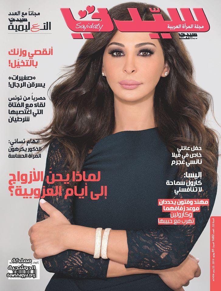 صوره مجلة المراة العربية سيدتي 2017