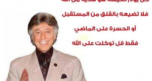 صوره الدكتور ابراهيم الفقي الطريق الى النجاح