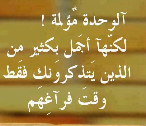 بالصور افضل الكلمات فراق حزينه img 1398984241 469