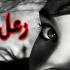 بالصور اسماء مستعارة حزينة للشات img girls ly1388447024 484 70x70