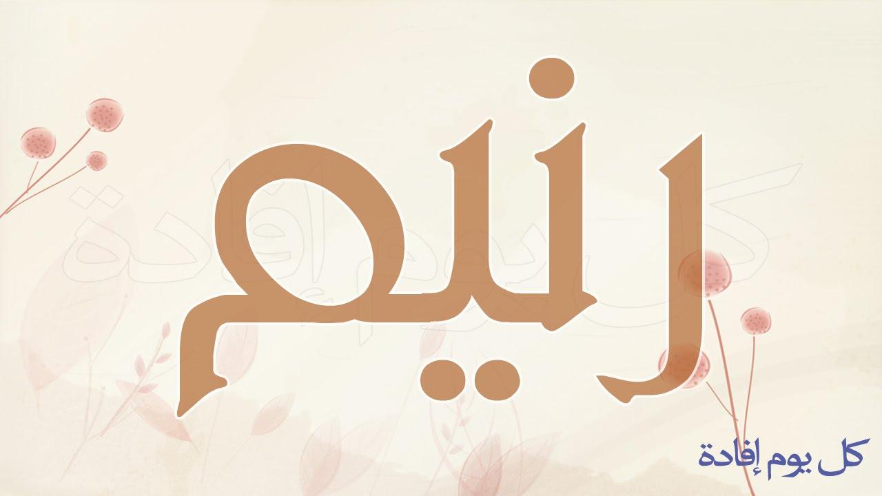 صور معنى اسم رنيم في القران
