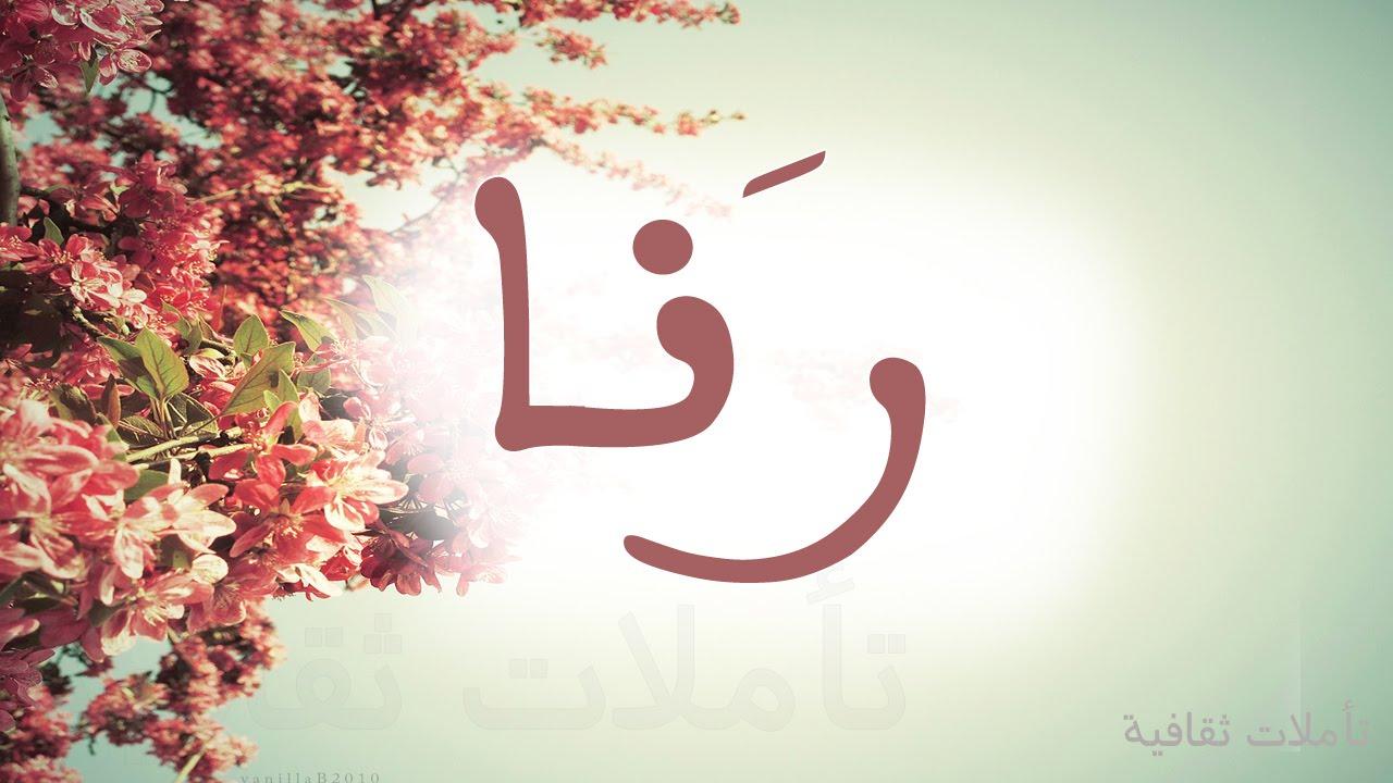 صور معنى اسم رنا حسب علم النفس