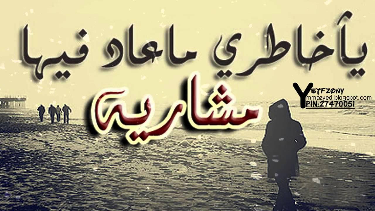 صوره كلمات قصائد مشاريه جميله