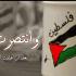 صوره خواطر فلسطينية قصيرة مكتوبة