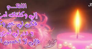 صورة ادعيه للفيس مصورة ومكتوبة , بوستات ليوم الجمعة المبارك