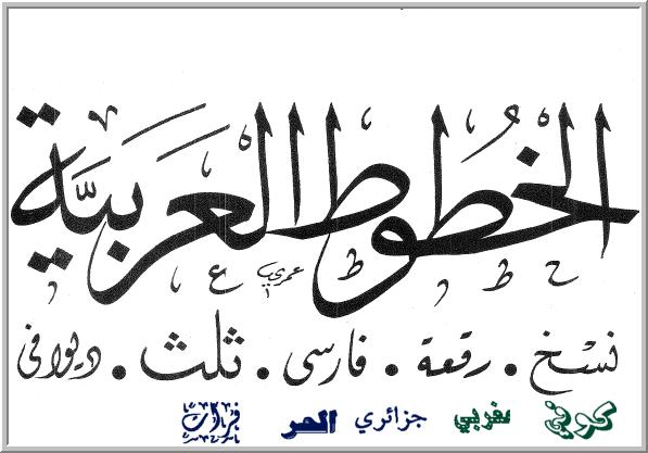 صوره صور واجمل الخطوط العربية للفوتوشوب