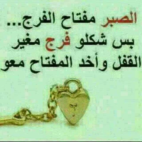 صوره ابيات شعر عن الصبر مفتاح الفرج