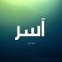 بالصور معني ودلع اسم اسر آسر AsEr 70x70