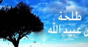 صوره اسلام طلحة بن عبيد الله