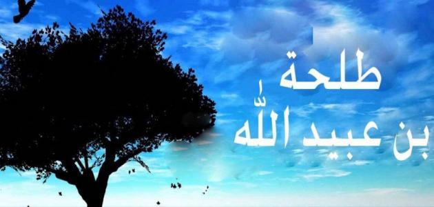 بالصور اسلام طلحة بن عبيد الله إسلام طلحة بن عبيدالله